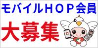 モバイルHOP会員募集中!